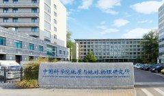 中国科学院地质与地球物理研究院